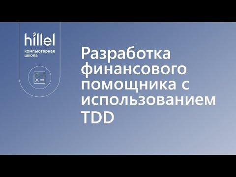 Разработка Backend-части личного финансового помощника с использованием TDD