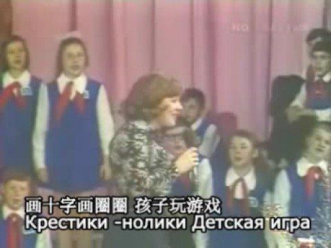 十字圆圈[苏]Крестики-Нолики中俄文字幕苏联儿童大合唱团演唱,塔·卡莉尼谦珂领唱