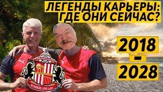 видео: ЛЕГЕНДЫ КАРЬЕРЫ FM 19 - ГДЕ ОНИ СЕЙЧАС?