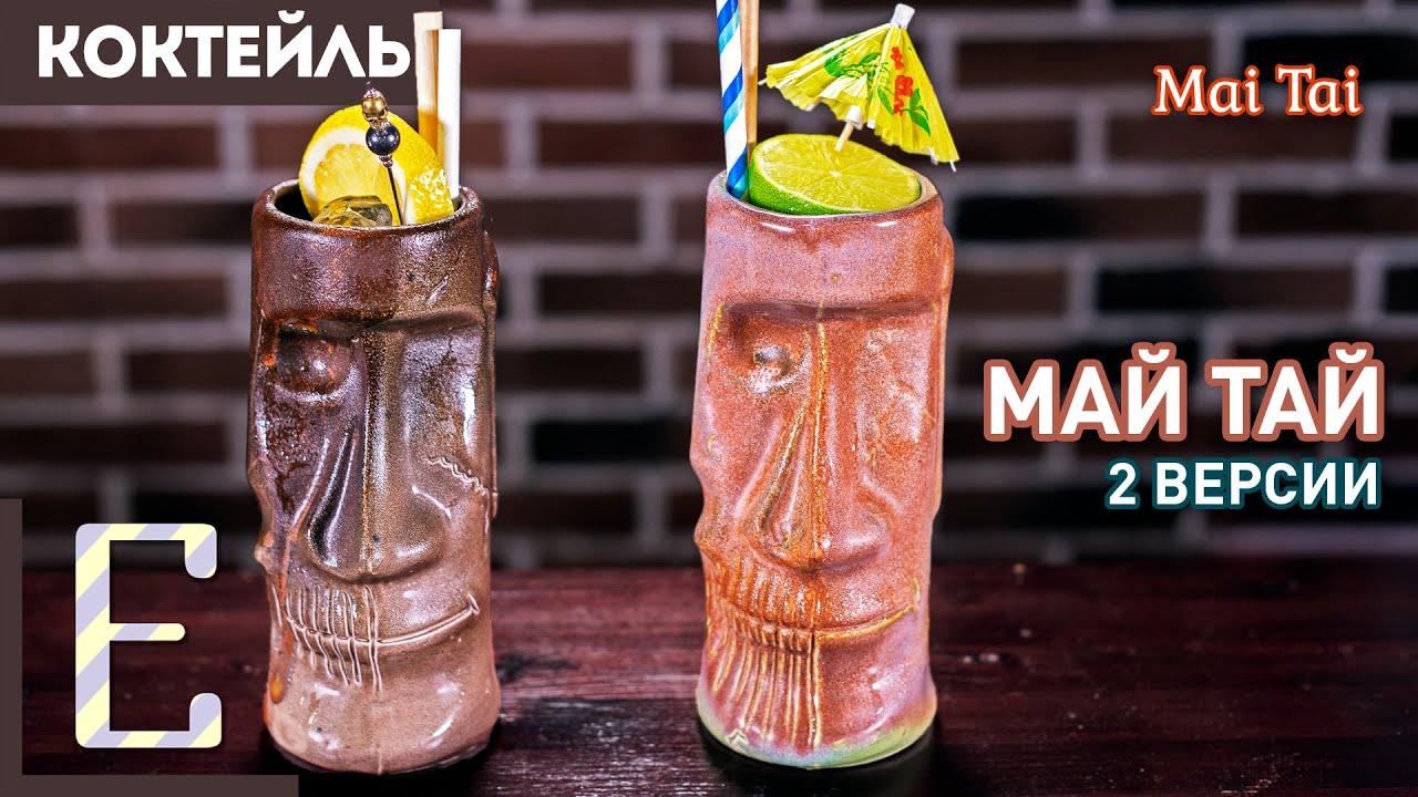 МАЙ ТАЙ (Mai Tai) —2 рецепта коктейля с ромом