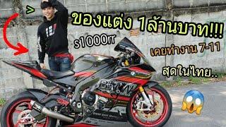 ของแต่ง1ล้านบาท!!อดีตทำงาน7-11 S1000rrสุดในไทย...(ep129)