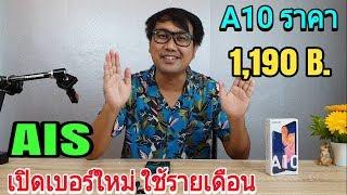 A10 ราคา 1,190 บาท เปิดเบอร์ใหม่ AIS ใช้รายเดือน เดือนละ 549 บาท