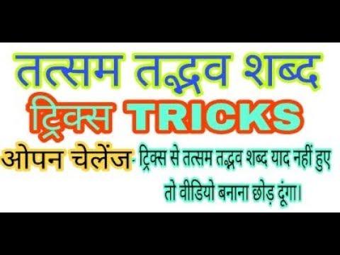 tatsam tadbhav, hindi grammar,hindi grammar tricks