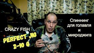Как выбрать спиннинг для микроджига и голавля  CRAZY FISH Perfect Jig 2-10 g.
