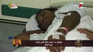 كل يوم - تصريحات وزير الصحة د. أحمد عماد الدين راضي ردا على حمى الضنك فى البحر الأحمر
