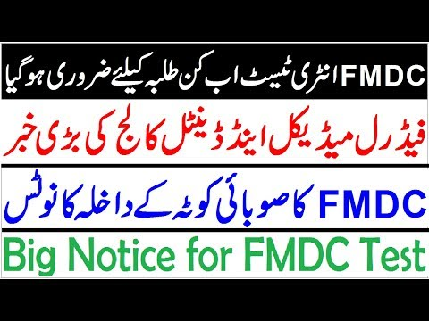 FMDC 2019 Big News Official Notice !! Admissions and Test Details from YouTube · Duration:  6 minutes 12 seconds