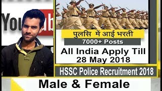 12th Pass Police Job Vacancy, Apply Online All India HSSC 7000 Posts,Latest Govt Job