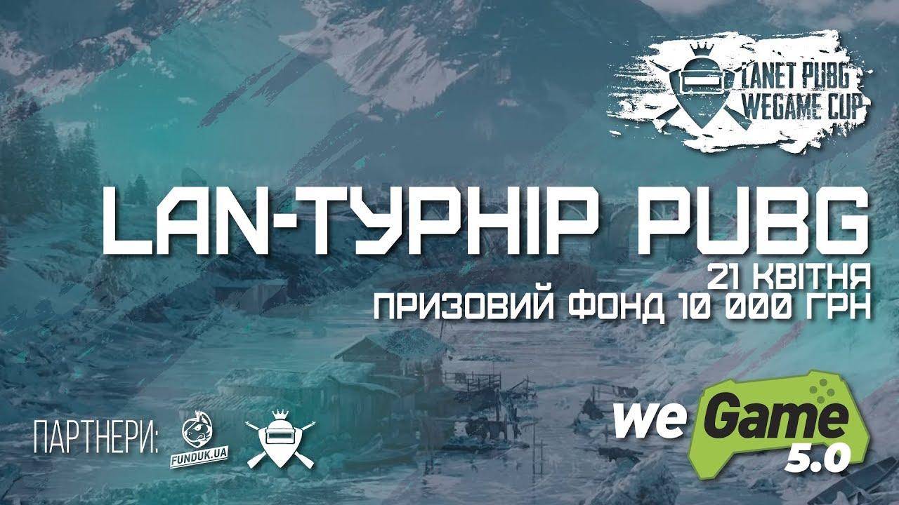 🔴 LAN-турнір «Lanet PUBG WeGame CUP» | Пряма трансляція з фестивалю