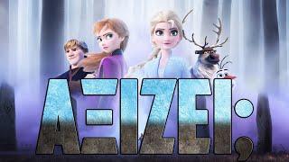 Αξίζει το Frozen 2; | Κριτική
