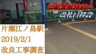 【改札口移設】小田急江ノ島線 片瀬江ノ島駅改良工事調査 2019/2/1