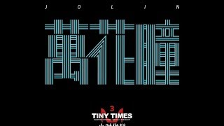 蔡依林 Jolin Tsai - 萬花瞳 Kaleidoscope (小時代3:刺金時代 - 電影主題曲) (華納official 高畫質HD官方150秒短版MV)