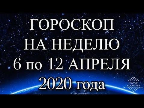 ГОРОСКОП НА НЕДЕЛЮ 6 по 12 апреля 2020 года ДЛЯ ВСЕХ ЗНАКОВ ЗОДИАКА