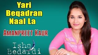 Yari Beqadran Naal La | Amanpreet Kaur (Album: Ishq  Bedardi)
