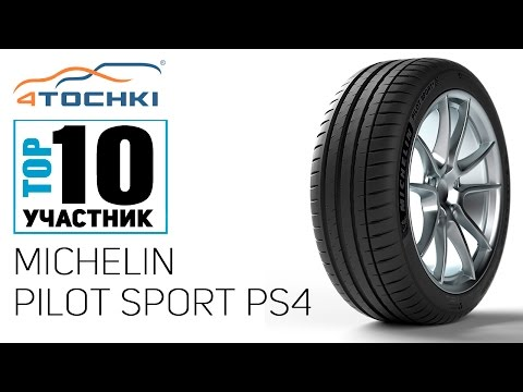 Летняя шина Michelin Pilot Sport PS4 на 4 точки.