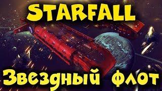 Создаем сильнейший космический флот - Starfall Online