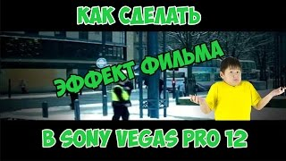 Как сделать эффект фильма в Sony Vegas Pro 12(В очередном видеоуроке я покажу как сделать из видео фильм Группа в вк:http://vk.com/public95981388., 2015-07-30T07:18:58.000Z)