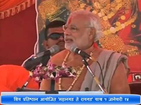 Narendra Modi Complete Speech on Raigad