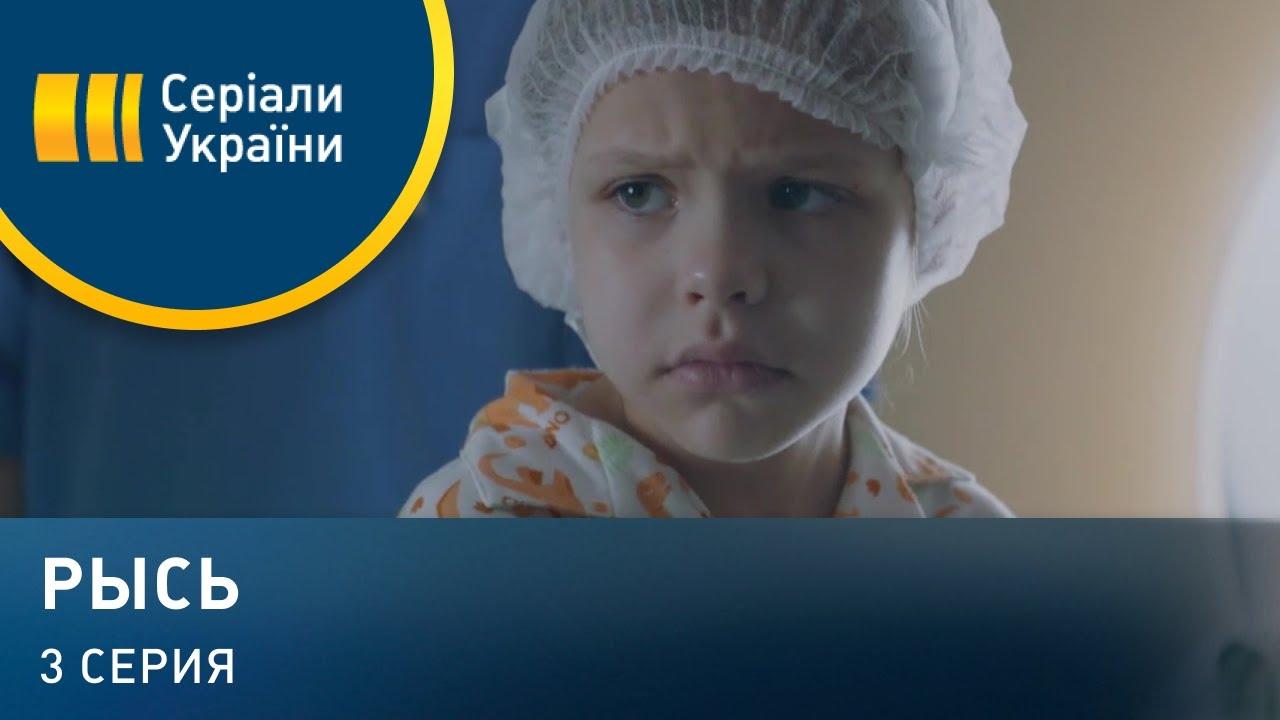 Рысь 1 сезон 3 серия