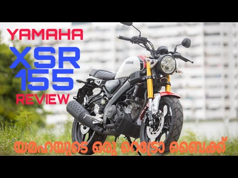 Yamaha XSR 155 review top speed, walk around in Malayalam