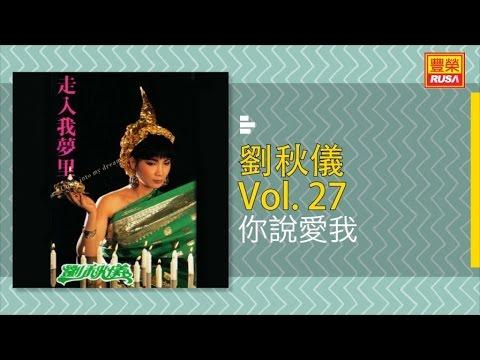 劉秋儀 - 你說愛我 - [Original Music Audio]