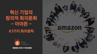 [디자인 씽킹] 아마존의 회의원칙 3가지: 혁신 기업의…