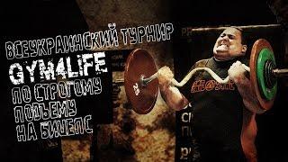 Соревнования по строгому подъему на бицепс Gym4Life (Харьков, 06.03.16)
