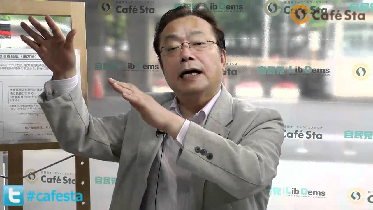 CafeSta」谷公一衆議院議員 特別...