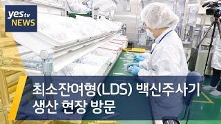 [yestv뉴스] 최소잔여형LDS 백신주사기 생산 현장…