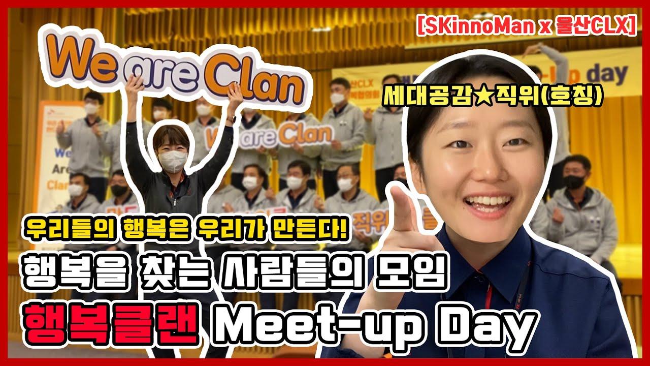 SK이노베이션 울산Complex의 구성원들에게 생긴 문제는 우리가 직접 해결한다! (feat. 행복클랜 Meet-up Day)