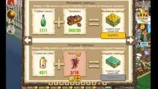 новые рецепты зомби ферма
