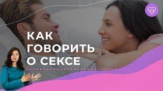 5 рекомендаций, как разговаривать с мужчиной о сексе