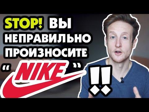 10 Брендов Которые Русские Неправильно Произносят!