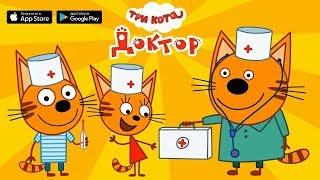 Три Кота Доктор Игра для Детей от СТС, Больница видео обзор
