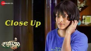 close-up-kusumitar-gappo-ushise-c-shilton-p-soumitra-c-rahul-s-kinjal-chatterjee