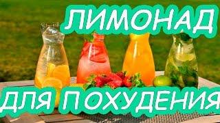 ТОП! Лучший лимонад для похудения!!!Как приготовить лимонад для похудения!