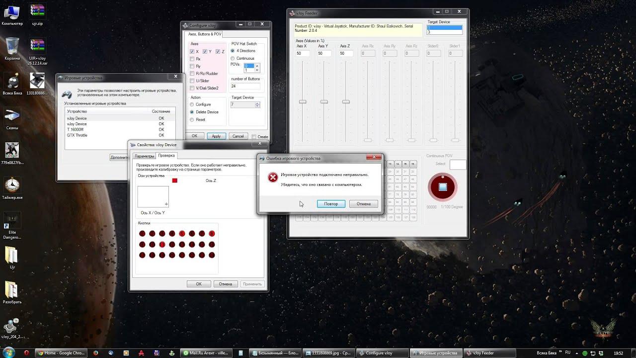 UJR+vJoy инструкция по настройке на примере Gametrix ECS