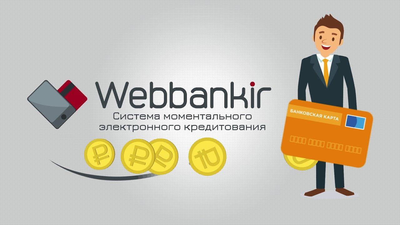 Моментальные электронные займы займ под залог доли в красноярске