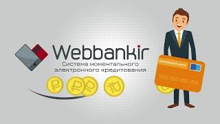 Webbankirмоментальные займы на карту любого банка через интернет!  http://webbankir.com/(Более 300 000 россиян при помощи первого в России сервиса онлайн займов Webbankir уже получили около 1 000 000 000 рублей..., 2016-07-15T05:30:12.000Z)