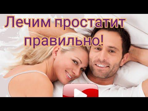 Простатит и аденома простаты. Лечение