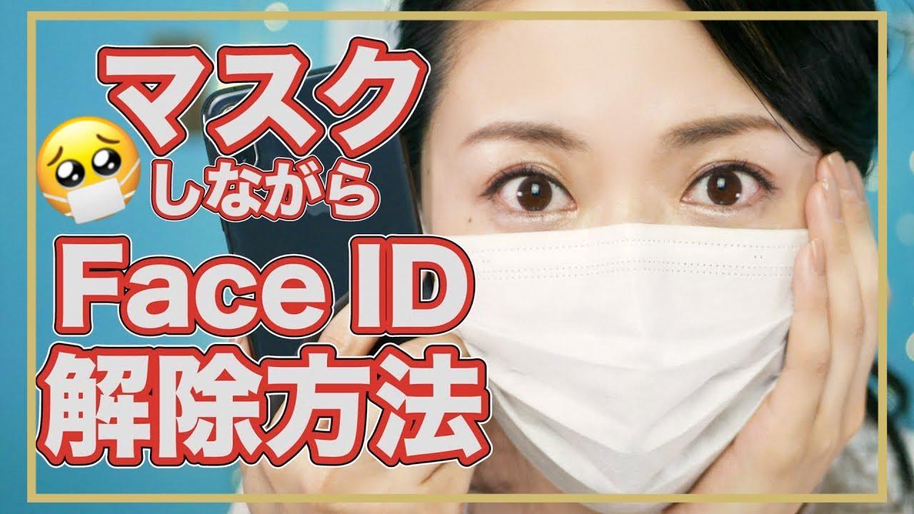 マスク iphone 顔 認証
