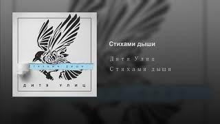 Анна Горохова - Стихами Дыши