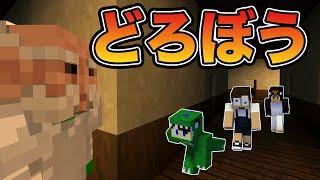 【マイクラ】超強い老人の住んでる豪邸からお宝を盗め!(ぷちぷち&ゆきやコラボ)