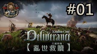 【天國降臨:救贖 // Kingdom Come: Deliverance】首發一小時體驗!