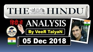 Download Video 5 December 2018- The Hindu Editorial Discussion & News Paper Analysis in Hindi [UPSC/SSC/IBPS] VeeR MP3 3GP MP4