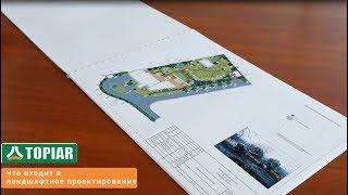видео Проектирование ландшафтного дизайна