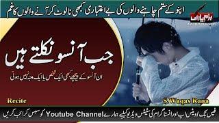 ansoo poetry | Very sad poetry | heart touching romantic poetry in urdu| sad poetry about love