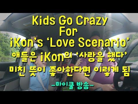 [iKon 사랑을 했다] 아이콘을 틀어주면 안 되는 이유 Kids Go CRAZY In The Car For IKon Love Scenario