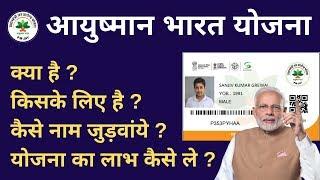 PMJAY Ayushman Bharat Yojana Detail in Hindi   आयुष्मान भारत योजना में 5 लाख रुपये का कवर कैसे पायें
