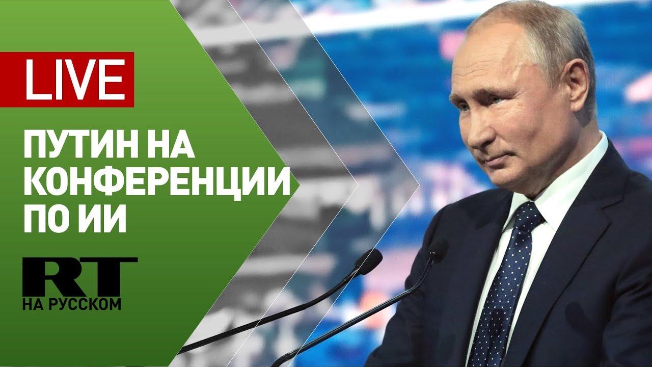 Путин выступает на конференции по искусственному интеллекту в Москве