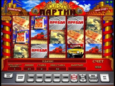 Игровой процесс на автомате Золото партии - бонусный режим, правила